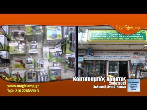 Κουτσουμπός Χρήστος | Εμπόριο Γεωργικών Μηχανημάτων Άγιος Στέφανος,Εργαλεία Κήπου,Σκαπτικά,Αντλίες