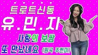 [화재의 인물] 유.민.지 사랑의 보쌈/또 만났네요(원곡 주현미) 연속듣기/가사/라이브