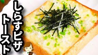 ただのせて焼くだけで美味!今が旬のしらすは『ピザトースト』にすると超簡単で美味しい! Shirasu pizza toast