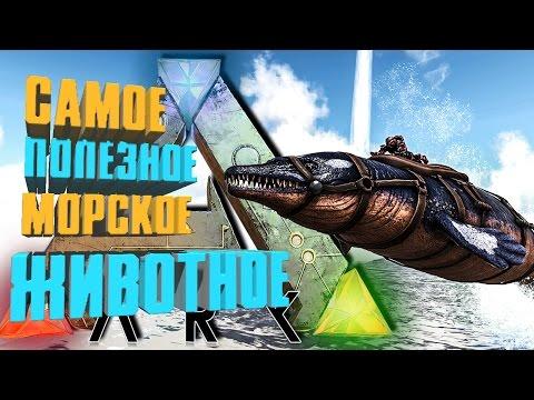 ARK: SURVIVAL EVOLVED САМОЕ ПОЛЕЗНОЕ МОРСКОЕ ЖИВОТНОЕ / Обзор Базилозавра