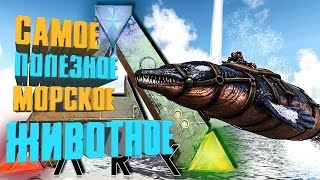 aRK: SURVIVAL EVOLVED - САМОЕ ПОЛЕЗНОЕ МОРСКОЕ ЖИВОТНОЕ / Обзор Базилозавра