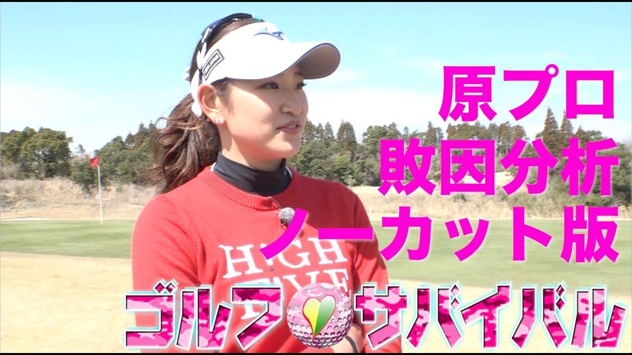 ゴルフ サバイバル