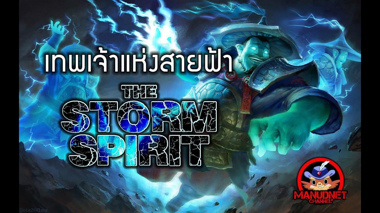 [Dota2 Lore] ประวัติ Storm Spirit เทพเจ้าแห่งสายฟ้าสุดเกรียน