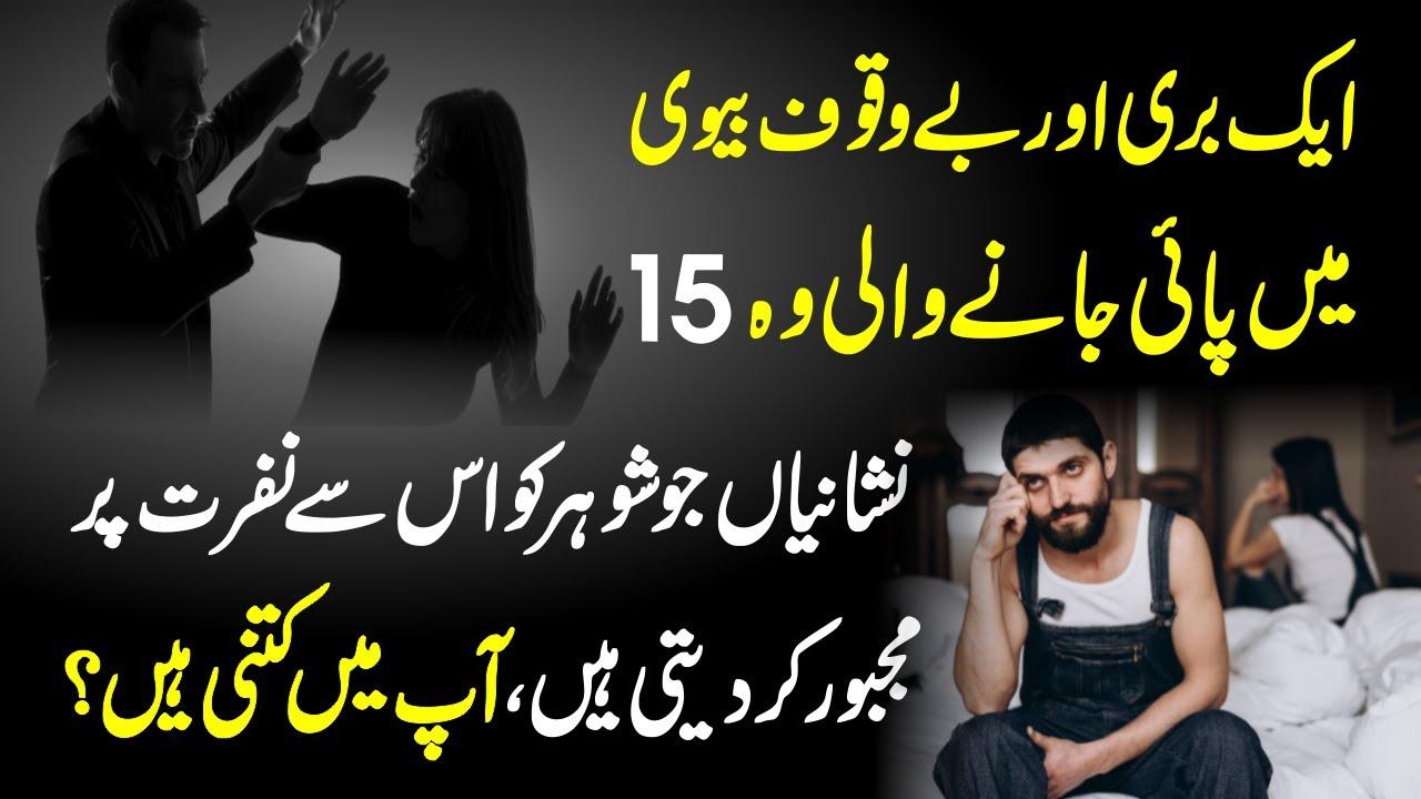 15 Signs Of Bad And Stupid Wife Urdu Hindi || Urdu Lab