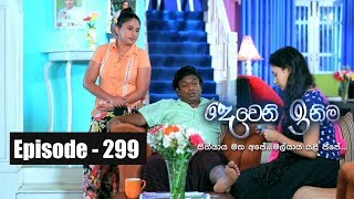 Deweni Inima | Episode 299 29th March  2018 Thumbnail