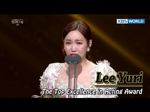 """Lee Yuri, """"I will be modest and show better acting."""" [2017 KBS Drama Awards/2018.01.07]"""