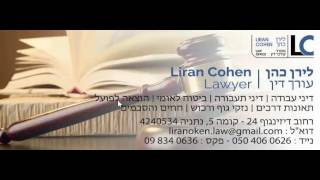 Video Lirancohen