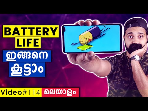 top-10-tips-to-increase-battery-life-in-malayalam|🔋ഫോണിന്റെ-ബാറ്ററി-backup-എങ്ങനെ-രണ്ടിരട്ടി-ആക്കാം!