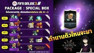 FIFA Online 3 : Special Box ปลดล็อคตำนาน หรือ EC +5 | ตำนานตัวไหนจะมา