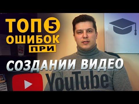 ТОП 5 ошибок создания видео для YouTube | YouTube для бизнеса