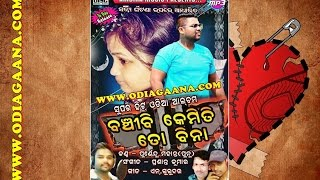 Download Banchibi Kemiti To Bina | Odia Broken Heart Album by Purnendu MP3 song and Music Video