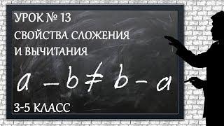 Изучаем математику с нуля / Урок № 13 / Свойства сложения и вычитания