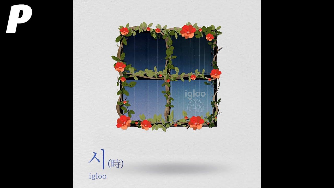[Official Audio] 이글루(igloo) - 시(時) (Fine)