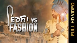 New Punjabi Songs 2015 | VIRSA VS FASHION | RAJ KAKRA | Punjabi Songs 2015