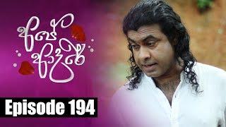 Ape Adare - අපේ ආදරේ Episode 194 | 19 - 12 - 2018 | Siyatha TV Thumbnail