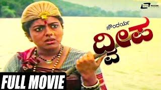 Dweepa – ದ್ವೀಪ Kannada Full HD Movie  FEAT. Avinash,Soundarya