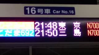 JR名古屋駅 東海道新幹線 15番線 同じ乗り場に2分差で到着!のぞみ東京行き&こだま三島行き 到着 発車ベル 乗降終了合図 こだま運転士交代 14番線は使用不能