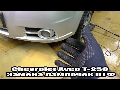 Chevrolet Aveo Т-250 - Замена лампочек ПТФ - .