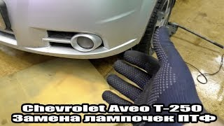 Замена лампочек ПТФ - Chevrolet Aveo Т-250 .