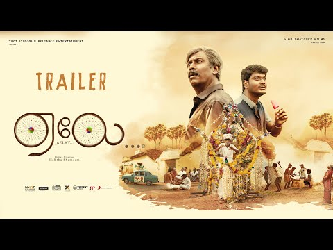aelay-official-trailer