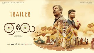 AELAY - Official Trailer [Tamil] | Samuthirakani | Halitha Shameem | In Theatres February 12, 2021