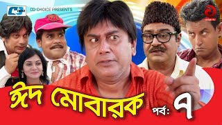 Eid Mubarak | Episode 07 End | Bangla Comedy Natok | Zahid Hasan | Aliraaz | Nisha | Lina Ahmed