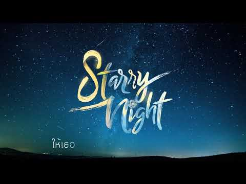 Starry Night | June - Ost. Starry Night「Official Lyrics MV」