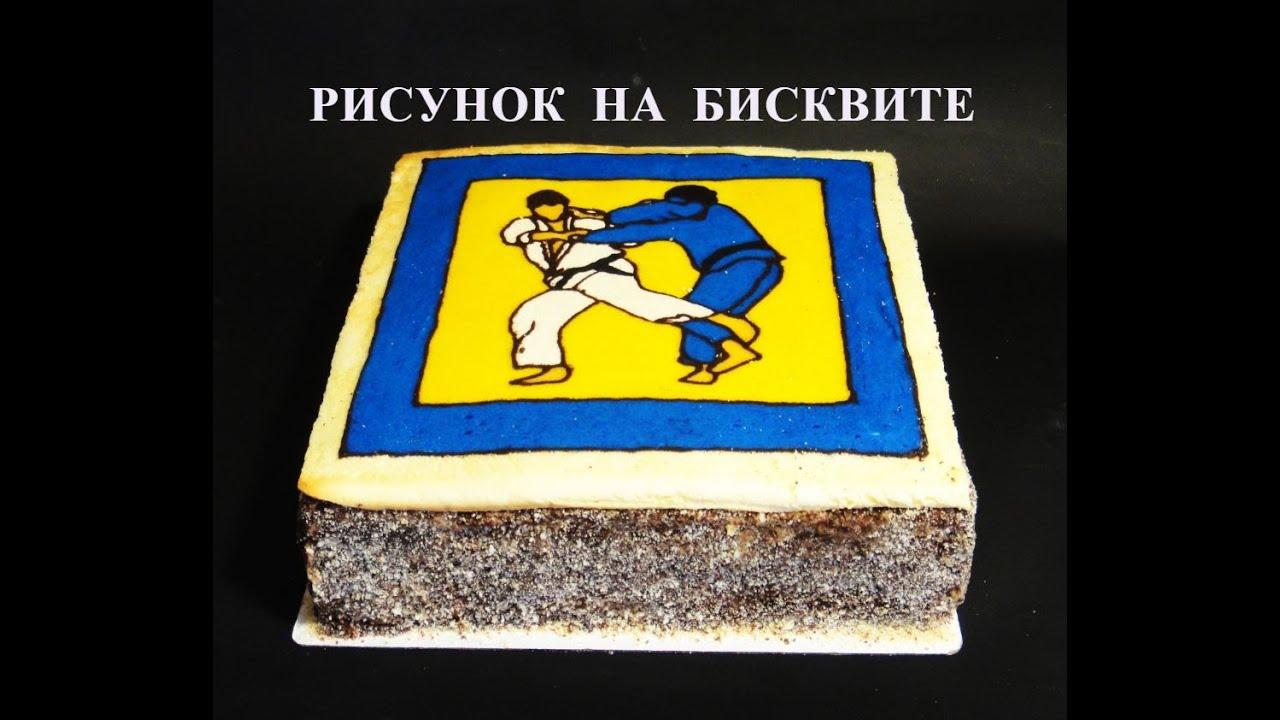 Супер торт!!! как сделать рисунок на бисквите! 2 часть