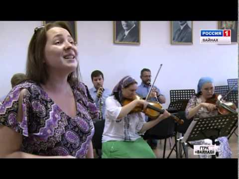 В мире интересного - Симфонический оркестр (Лариса Бокарова) - Чечня