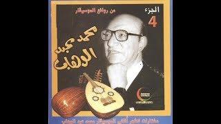 25 أغاني رائعة من محمد عبد الوهاب زمن الفن الجميل 1933 - 1963 Songs of Mohammed Abdel Wahab