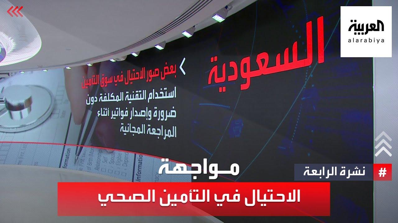 نشرة الرابعة | حملة سعودية لمواجهة الاحتيال في التأمين الصحي  - 16:54-2021 / 10 / 10