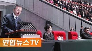 """문 대통령, 15만 평양관중에 연설…""""평화의 큰 걸음 내딛자"""" / 연합뉴스TV (YonhapnewsTV)"""