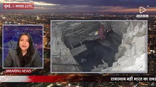 JAGRUK TV: NEWS BULLETINS नागराज को बचाने के लिए एक शख़्स उत्तर गया पाताल में |