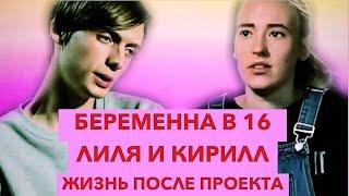 ЖИЗНЬ ПОСЛЕ ПРОЕКТА-БЕРЕМЕННА В 16 РОССИЯ-1 ВЫПУСК | ЛИЛИЯ ИЗ ТОМСКА И КИРИЛЛ