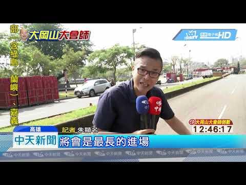 20181114中天新聞 場地大、交通便利 韓國瑜岡山場容納10萬人