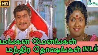 Mangala Melangal ||மங்கள மேளங்கள் || Mano & P. Susheela ||Thirumana Valthu 60 Years 4K H D Song