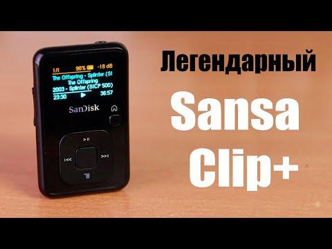Sansa Clip+ возрождение