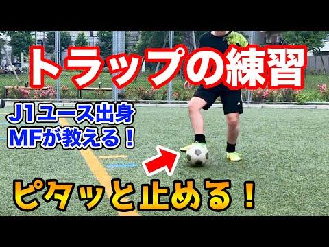 【強いパスのトラップ】ピタッとボールを止める方法を解説!【初心者必見です】