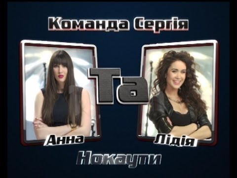Анна Корсун VS Лідія Скорубська - Команда Лазарєва - Нокаути - Голос Країни