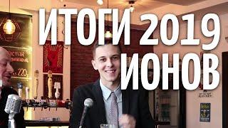 Лучший стендап 2019 с Артёмом Ионовым МятаМята 104