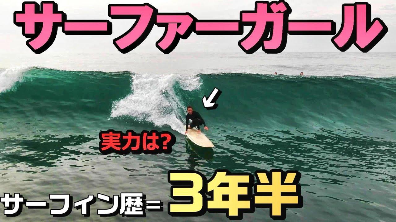 【サーフィン女子】カワイイ仲間が出来ました!【南房総の美女】