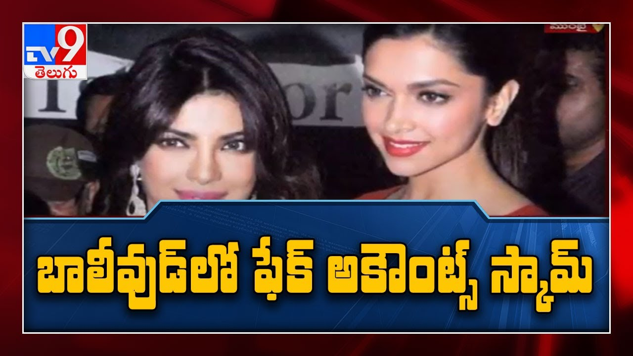 Deepika Padukone, Priyanka Chopra to be questioned in 'Fake Followers' scam  - TV9 - YouTube