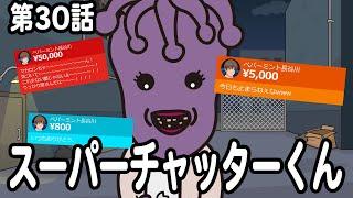 第30話「スーパーチャッターくん」オシャレになりたい!ピーナッツくん【ショートアニメ】