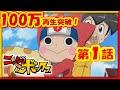 WEBアニメ『ニンジャボックス』第1話 「つくるぞ!オレだけのヒミツキチだッチ!」