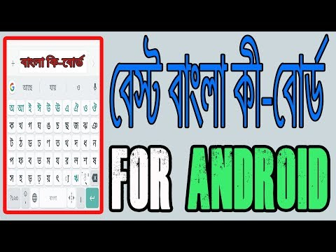 How To Write Bangla In Any Android Phone  || Bangla Tutorial || Best Bangla Keyboard