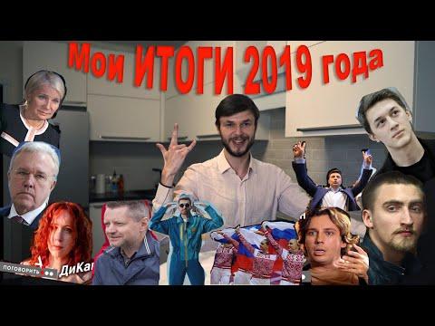 Итоги 2019. Человек года. Анти-человек года. Событие года. Песня года