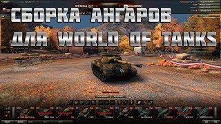 Сборка ангаров World of Tanks