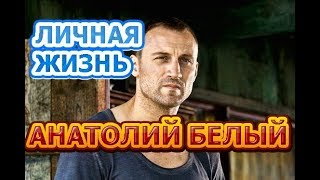 Анатолий Белый - биография, личная жизнь, жена, дети. Актер сериала Ворона