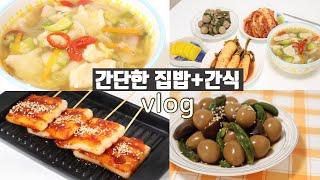 집밥 브이로그,집밥 만들기 먹방,아이간식 만들기(감자수…