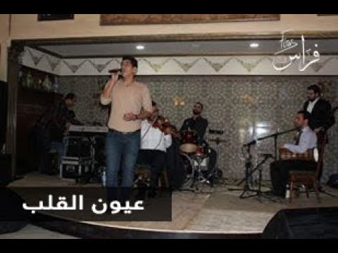 Firas ibrahim oyoun el alb  || فراس ابراهيم عيون القلب